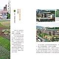 頁面擷取自-1GC010我愛綠屋頂-udn-5-1