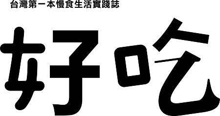 好吃logo