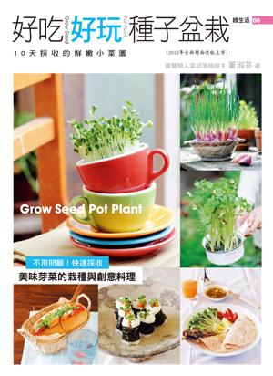 種子盆栽-300