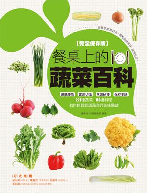 蔬菜百科-300