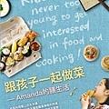 跟孩子一起做菜-300.jpg