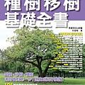 種樹移樹基礎全書300