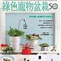 綠色寵物盆栽50