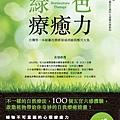 綠色療癒力(300)