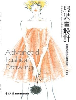 服裝畫設計(300)