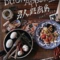 男人野廚房(300)