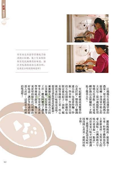 跟阿嬤學做菜-P163.pdf-001