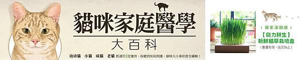 博客來 (貓咪百科)994-200