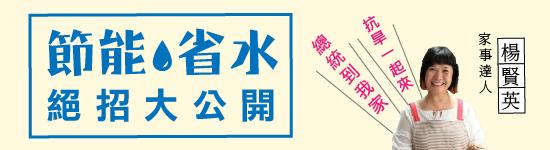 楊老師-550x150.png