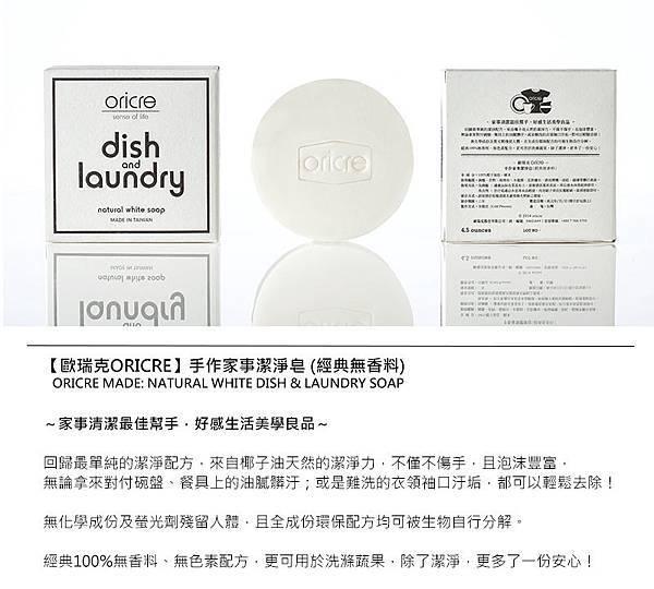 OCHC001_L_單入大圖(白)