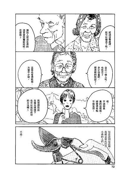 小森食光2-72