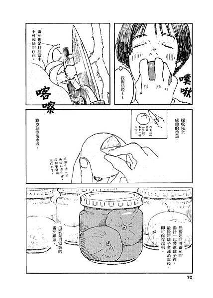 小森食光2-70