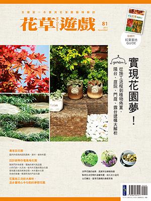 1GC145 花草遊戲 81