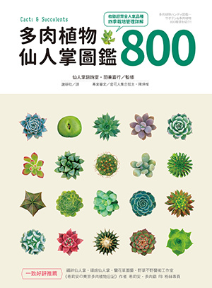 1GR045 多肉植物仙人掌圖鑑800