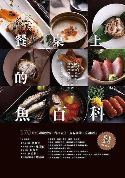 1GM147 餐桌上的魚百科2015新版