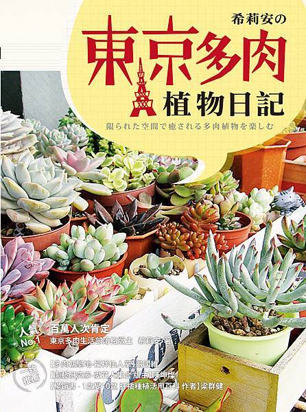 1GC018 希莉安的東京多肉植物日記