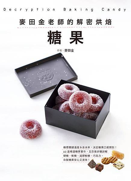 1GM149 麥田金 糖果