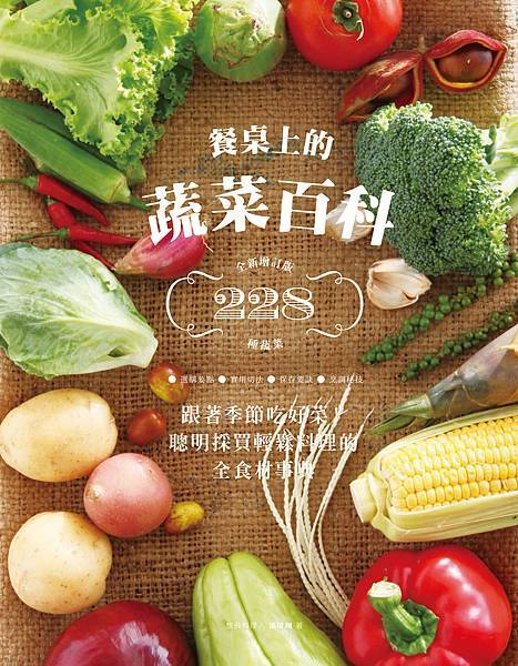 1GM125 餐桌上的蔬菜百科 全新增訂版