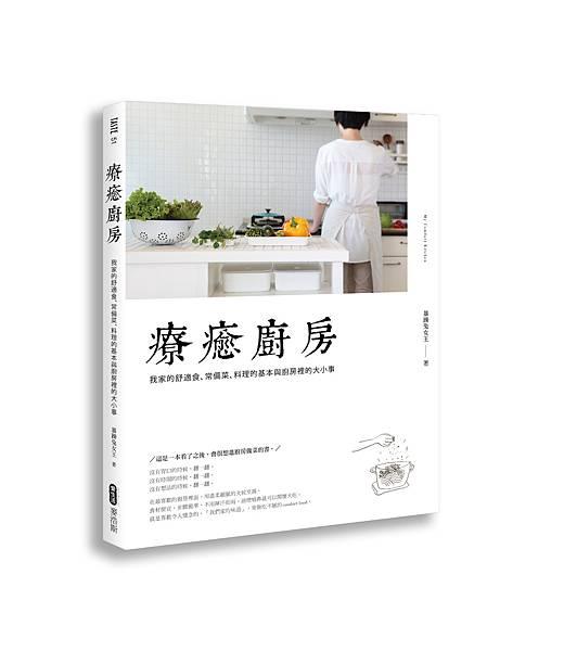 療癒廚房立體書