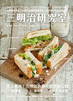 1GM141 三明治研究室:拆解層疊美味,從家常經典到進階開店,世界級三明治全收錄!