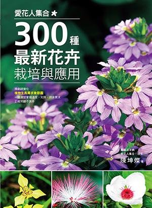 1GR047 愛花人集合 300種最新花卉栽培與運用