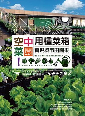 1GC034 空中菜園 用種菜箱實現城市田園樂