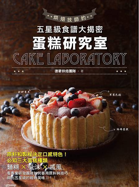 1GM153 蛋糕研究室