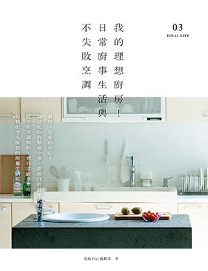 1GD153-我的理想廚房 日常廚事生活與不失敗烹調 3-udm-1