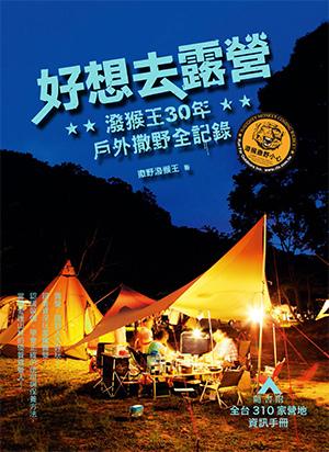 露營--udm-1