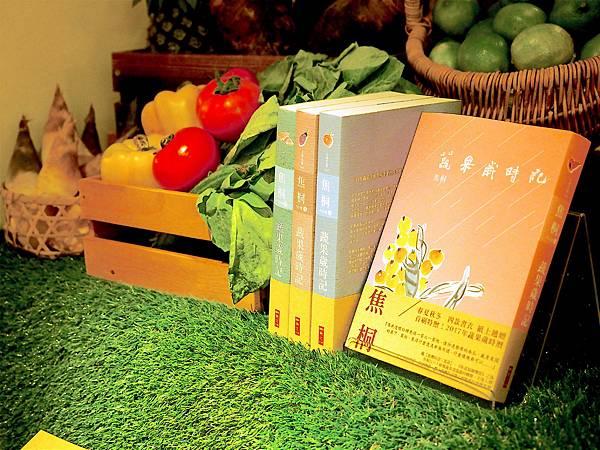 《蔬果歲時記》與臺灣新鮮蔬果