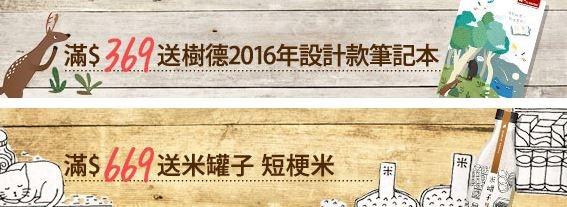 贈品Banner