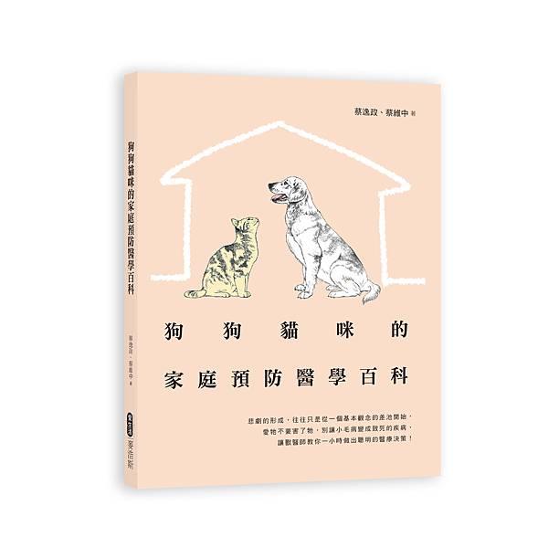 狗狗貓咪的家庭預防醫學百科-立體書-1003