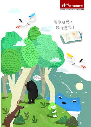 2017筆記本封面設計-插畫版-封面-02