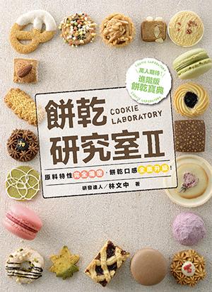 餅乾2內文---udm-1