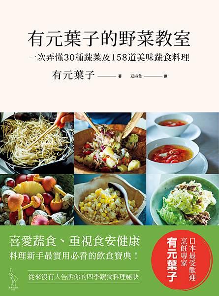 027有元葉子的野菜教室-封面+書腰.jpg