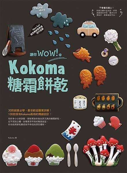 1GM136-kokoma糖霜餅乾-UDM-1