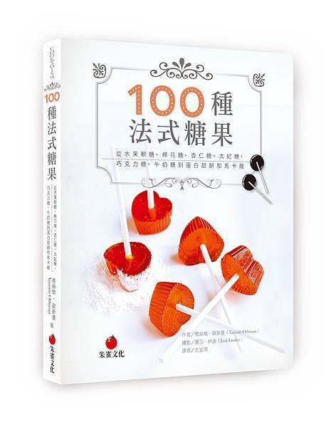 100種法式糖果.jpg