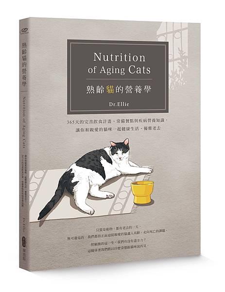 熟齡貓的營養學-立體書
