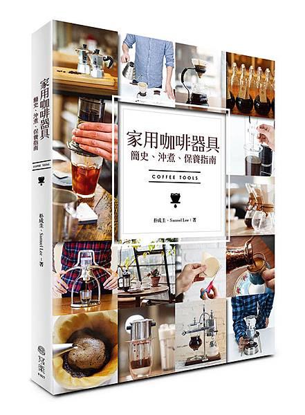 WW02004《家用咖啡器具簡史、沖煮、保養指南》-建檔立體書封-.jpg