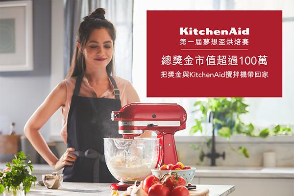 KitchenAid第一屆夢想盃烘焙賽(主圖).jpg