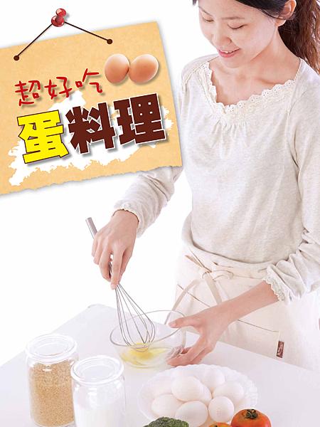 蛋料理open_APP.png