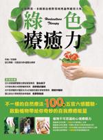 綠色療癒力cv-150.jpg