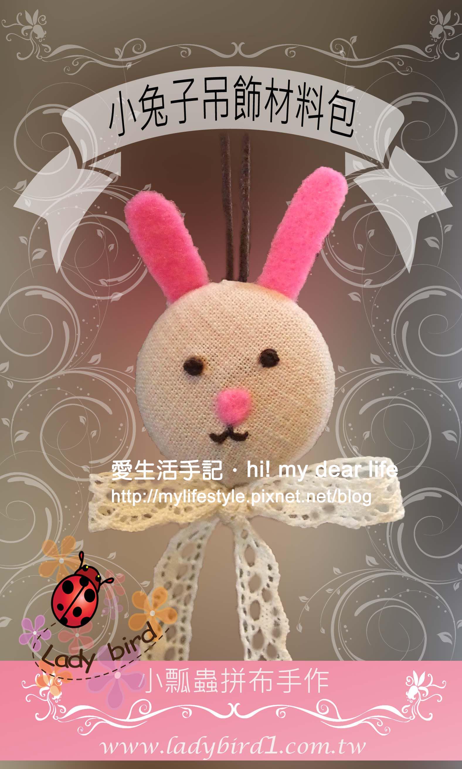 小兔子吊飾完成品.jpg