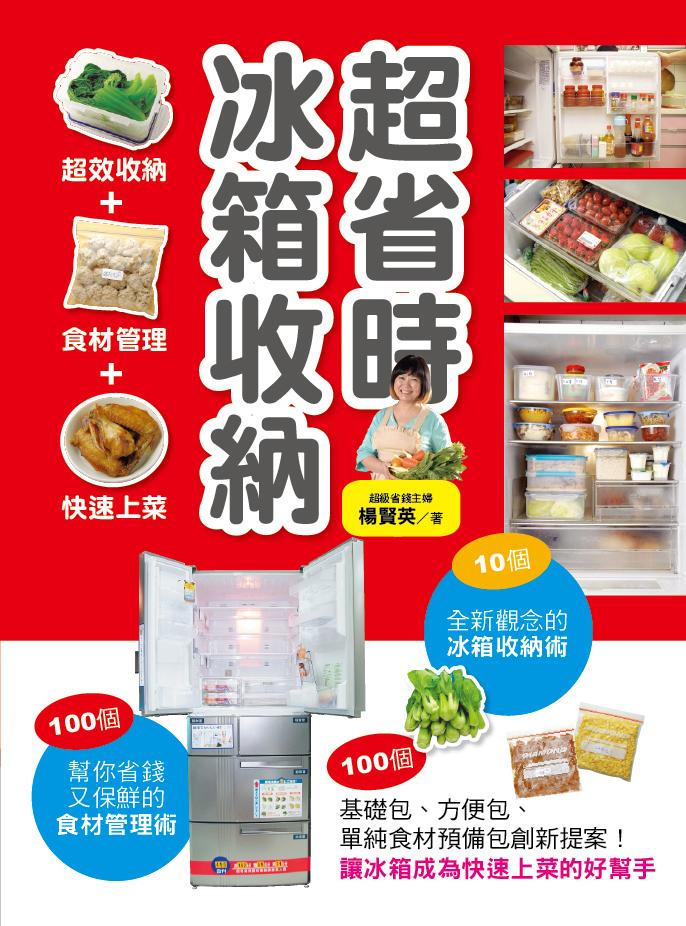 0106冰箱收納封面5-2.jpg