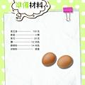 豆渣煎蛋app-6001拷貝.jpg