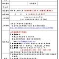 自然生活講堂報名表-更新0511.jpg