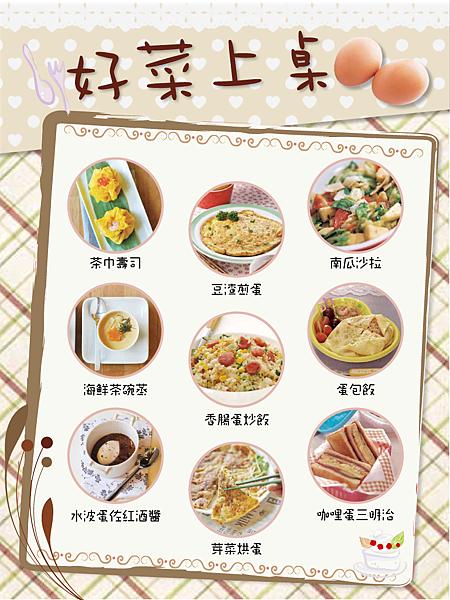蛋料理APP-3.png