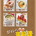 蛋料理APP-2.png