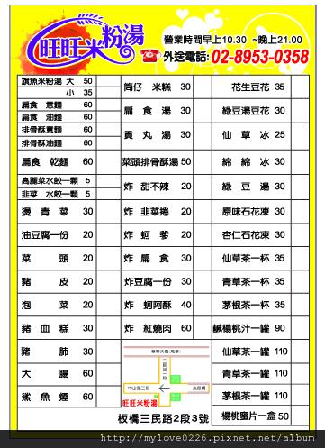 旺旺米粉DM_A5