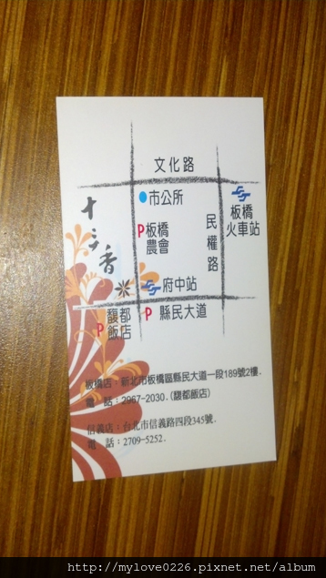 2013-01-05_21-44-25_275